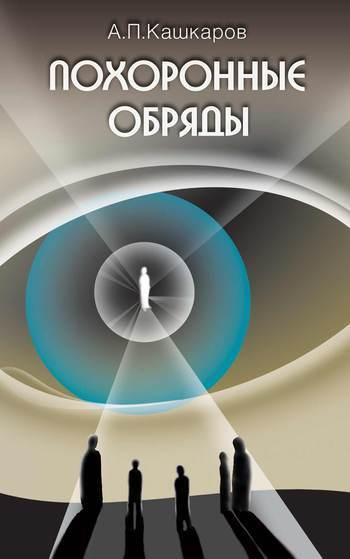 Скачать книгу Андрей Кашкаров, Похоронные обряды и традиции