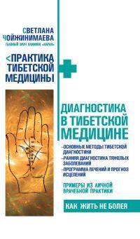 Скачать книгу Светлана Чойжинимаева, Диагностика в тибетской медицине