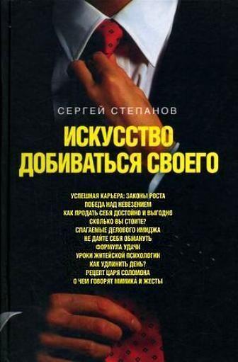 Скачать книгу Сергей Сергеевич Степанов, Искусство добиваться своего