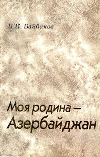 Байбаков, Николай  - Моя родина – Азербайджан