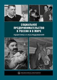 авторов, Коллектив  - Социальное предпринимательство в России и в мире: практика и исследования