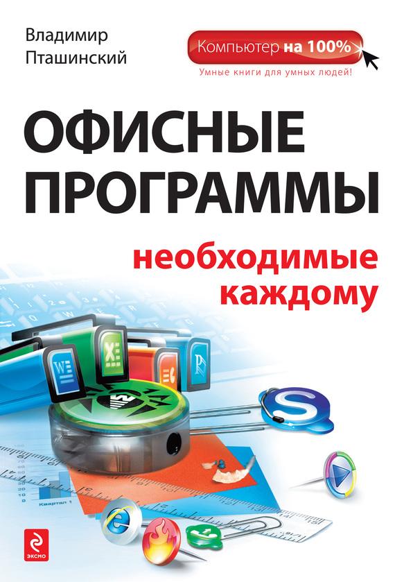 Скачать книгу Владимир Пташинский, Офисные программы, необходимые каждому