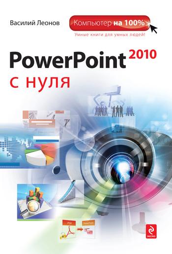 Скачать книгу Василий Леонов, PowerPoint 2010 с нуля