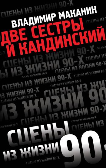 Владимир Маканин бесплатно