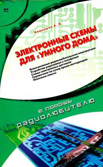 Андрей Кашкаров Электронные схемы для «умного дома» андрей кашкаров электронные самоделки