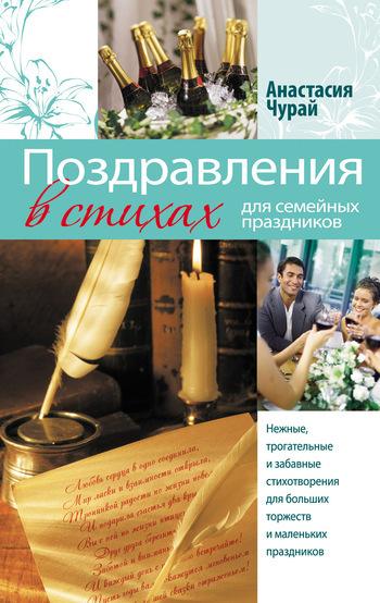 Скачать книгу Анастасия Чурай, Поздравления в стихах для семейных праздников