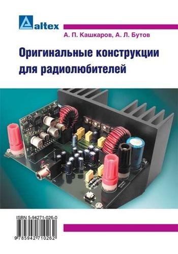 Андрей Кашкаров Оригинальные конструкции для радиолюбителей