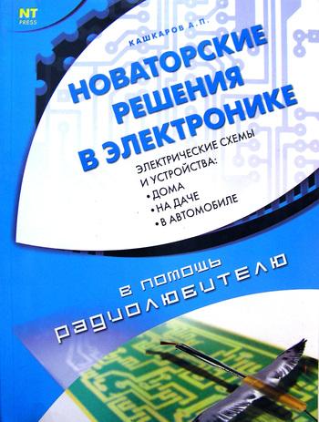 Скачать книгу Андрей Кашкаров, Новаторские решения в электронике