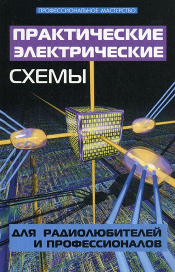 Книга для радиолюбителей