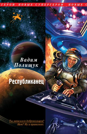 Обложка книги Республиканец, автор Полищук, Вадим
