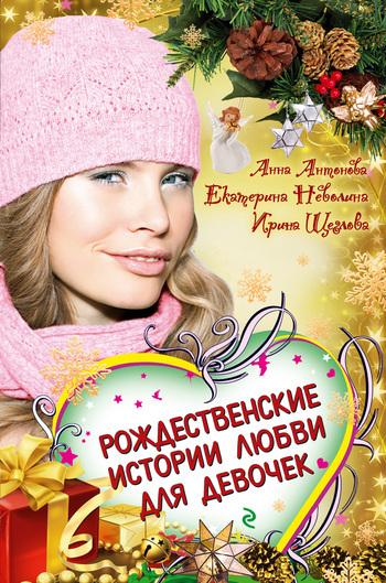 Анна Антонова - Бабочки зимнего утра