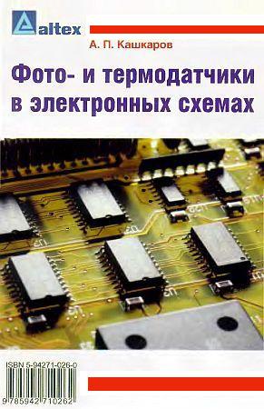 Скачать книгу Андрей Кашкаров, Фото– и термодатчики в электронных схемах