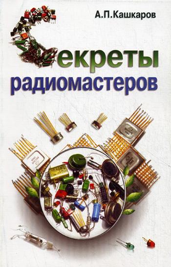 Скачать книгу Андрей Кашкаров, Секреты радиомастеров