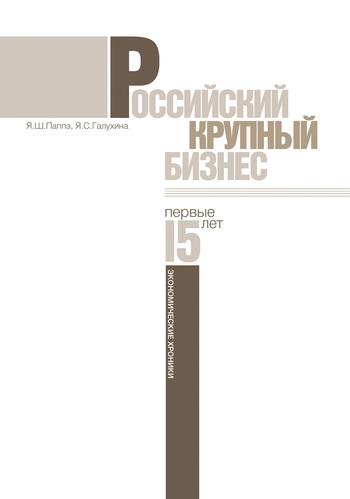 Российский крупный бизнес: первые 15 лет. Экономические хроники 1993-2008 гг.