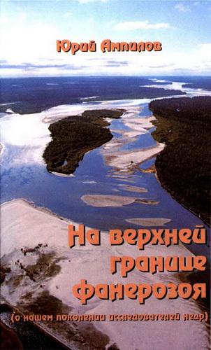 Скачать книгу Юрий Петрович Ампилов, На верхней границе фанерозоя (о нашем поколении исследователей недр)