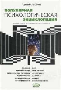 Степанов, Сергей  - Популярная психологическая энциклопедия