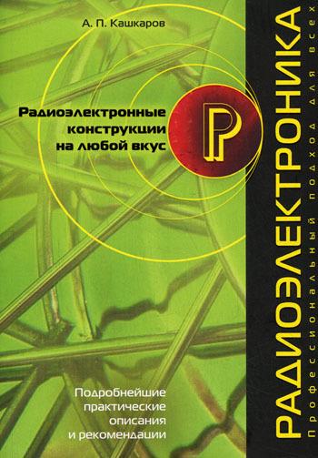Скачать книгу Андрей Кашкаров, Радиоэлектронные конструкции на любой вкус