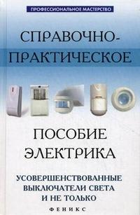 Скачать книгу Андрей Кашкаров, Справочно-практическое пособие электрика: усовершенствованные выключатели света и не только