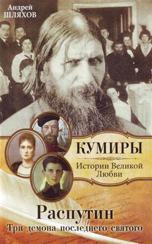 Андрей Шляхов Распутин. Три демона последнего святого распутин