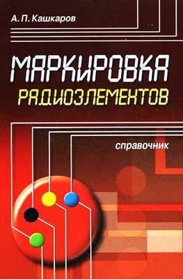 Скачать книгу Андрей Кашкаров, Маркировка радиоэлементов