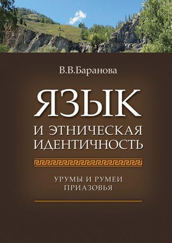 В. В. Баранова бесплатно