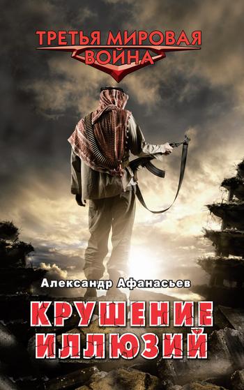 Скачать книгу Александр Афанасьев, Крушение иллюзий