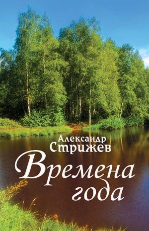 Скачать книгу Александр Стрижев, Времена года