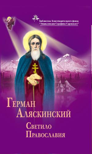 Скачать книгу Владимир Николаевич Афанасьев, Герман Аляскинский. Светило православия