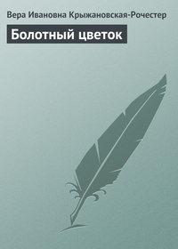 Крыжановская-Рочестер, Вера  - Болотный цветок