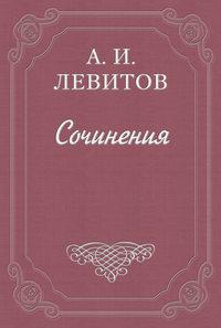 Левитов, Александр  - Расправа