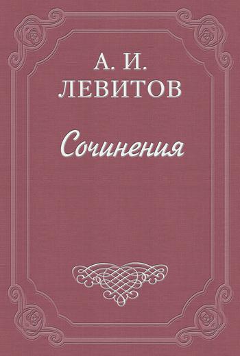 Александр Левитов Сапожник Шкурлан