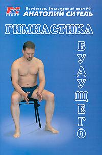 Скачать книгу Анатолий Ситель, Гимнастика будущего