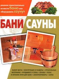 Кирилл Балашов Бани, сауны кирилл волков несерьезная книга об опухоли