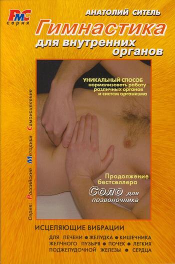 Скачать книгу Анатолий Ситель, Гимнастика для внутренних органов