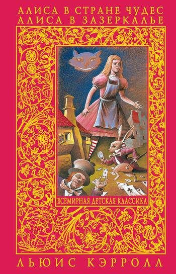 Льюис Кэрролл Алиса в Зазеркалье ISBN: 978-5-699-37136-5