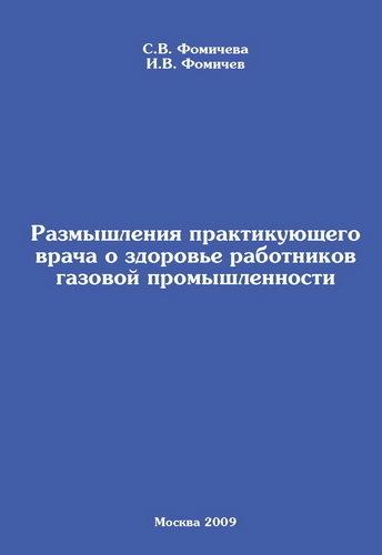 Скачать книгу И. В. Фомичев, Размышления практикующего врача о здоровье работников газовой промышленности