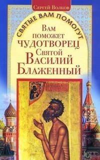 Сергей Волков Вам поможет чудотворец Святой Василий Блаженный василий сахаров свободные миры