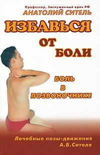 Скачать книгу Анатолий Ситель, Избавься от боли. Боль в позвоночнике