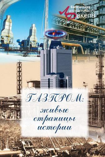 Серго Степанов Газпром: живые страницы истории акции газпром в воронеже