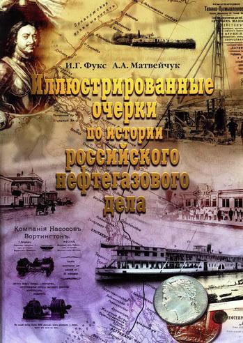 Книга. Иллюстрированные очерки по истории российского нефтегазового дела. Часть 2: Волго-Камский бассейн, Сибирь и Дальний Восток (до 1917 года)