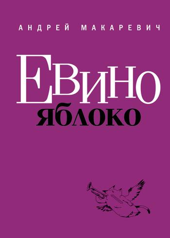 Скачать книгу Андрей Макаревич, Евино яблоко (сборник)