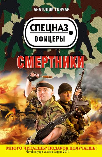 Скачать книгу Анатолий Гончар, Смертники