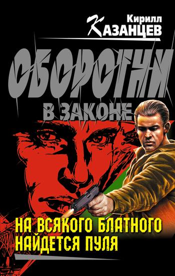 Скачать книгу Кирилл Казанцев, На всякого блатного найдется пуля