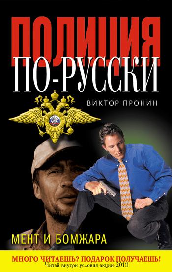 Скачать книгу Виктор Пронин, Мент и бомжара (сборник)