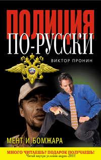 - Мент и бомжара (сборник)