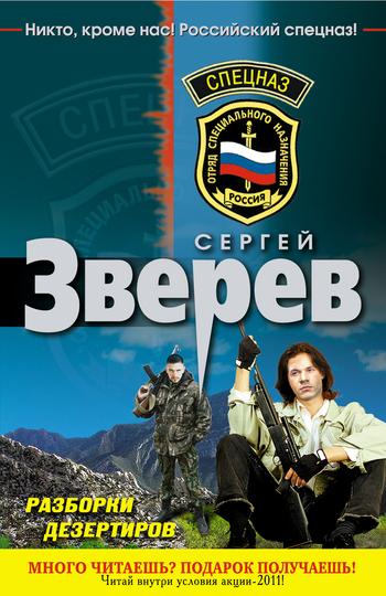 Скачать книгу Сергей Зверев, Разборки дезертиров
