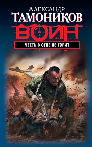 Скачать книгу Александр Тамоников, Честь в огне не горит