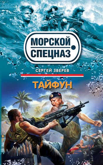 Скачать книгу Сергей Зверев, Тайфун