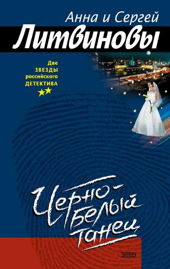 обложка электронной книги Черно-белый танец