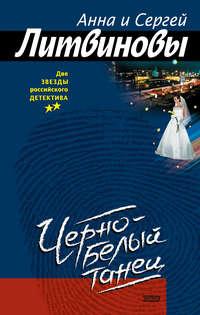 Литвиновы, Анна и Сергей  - Черно-белый танец